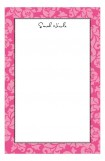 Sophisticated Pink Notepad