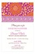 Tangerine Berry China Floral Invitation